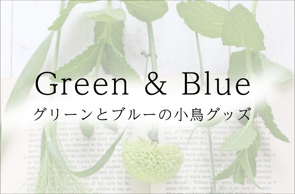 青とグリーンの鳥雑貨特集